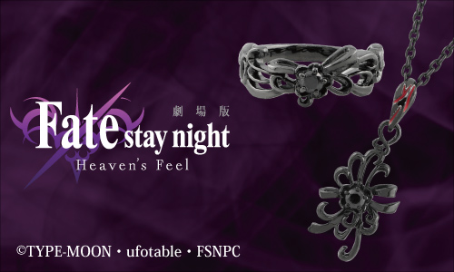 劇場版「Fate/stay night [Heaven's Feel]」コラボアクセ