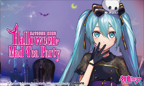 新宿マルイ アネックスにて「HATSUNE MIKU Halloween Mad Tea Party」「MEIKO 15th Anniversary」を同時開催!!